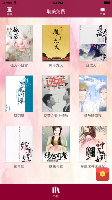 耽美小说-【合集】 screenshot 1