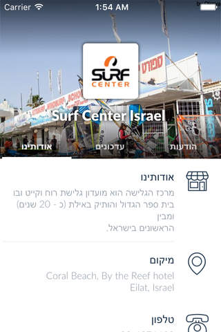 Surf Center Israel by AppsVillage - náhled
