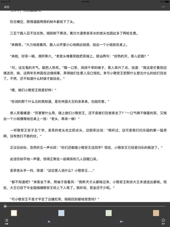 耽美小说-【合集】 screenshot 7