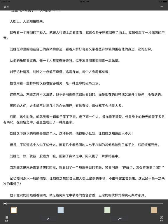追书小说阅读器 screenshot 7
