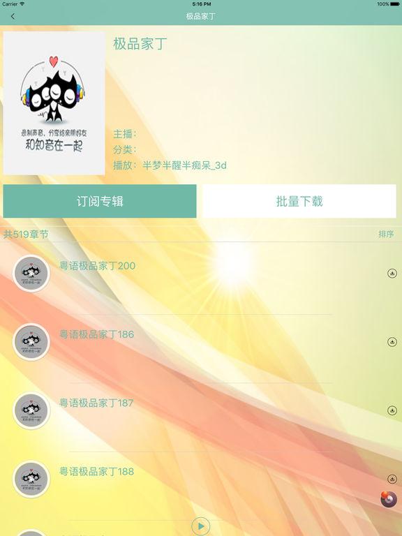 【极品家丁】 screenshot 6