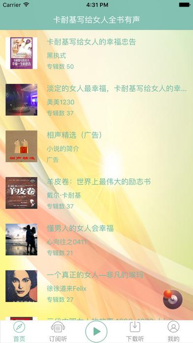 女人心理学书籍[有声]:【卡耐基写给女人】 screenshot 1