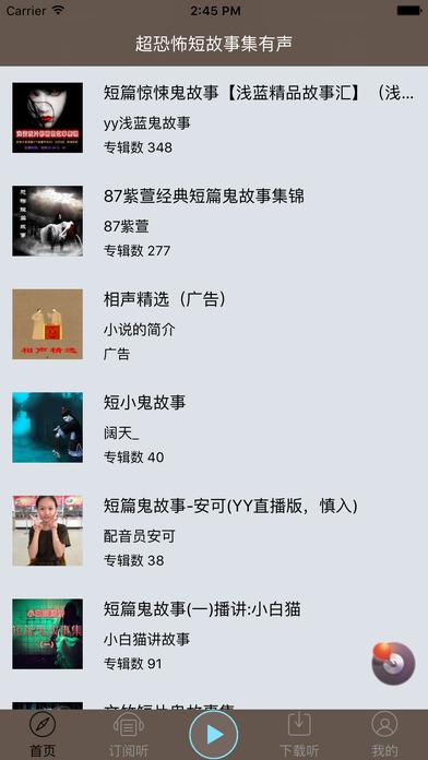 【超吓人短篇鬼故事大全】有声书(不要一个人听哟) screenshot 1