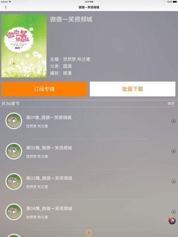 【有声言情小说大全】 screenshot 6