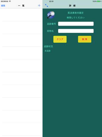 宅配checker2 無料版 - náhled