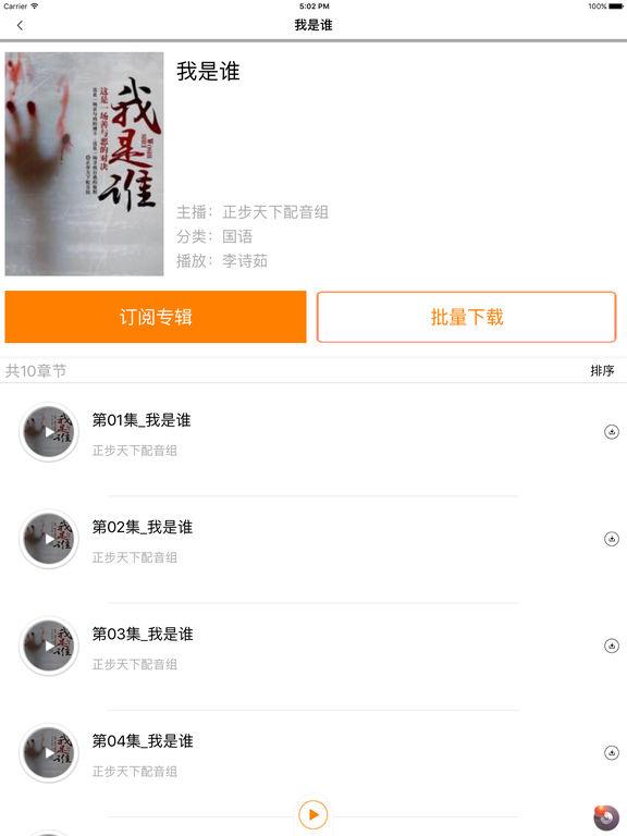 精品广播剧合集(另收录耽美系列)-有声电台 screenshot 6