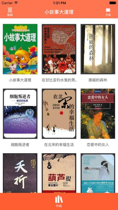 【小故事大道理】:100个励志小故事心灵治愈系列 screenshot 1
