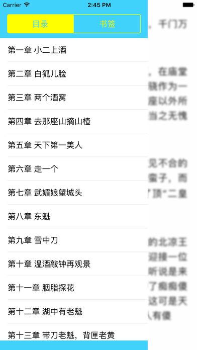 雪中悍刀行:烽火戏诸侯著玄幻仙侠小说 screenshot 2