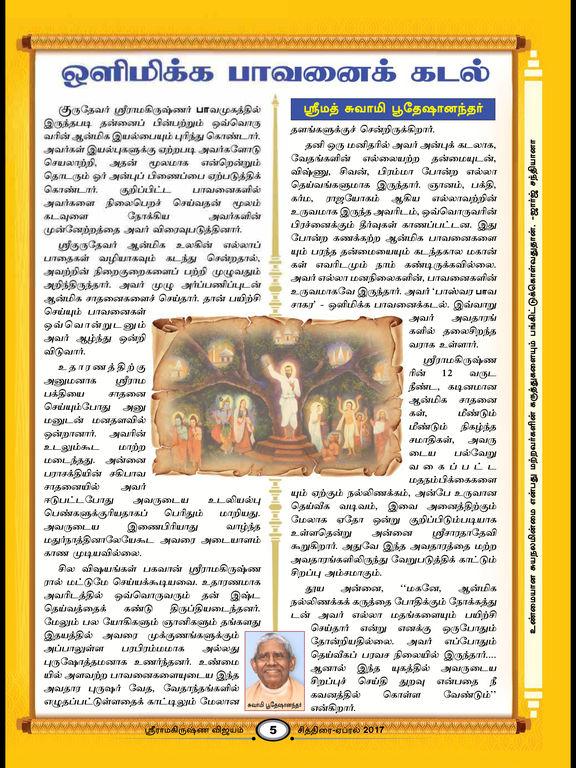 Sri Ramakrishna Vijayam screenshot 8