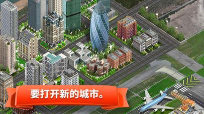 机场城市开发商 screenshot 4