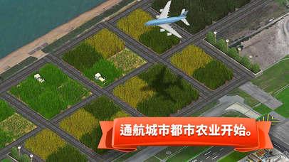 机场城市开发商 screenshot 3