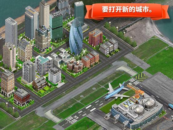 机场城市开发商 screenshot 8