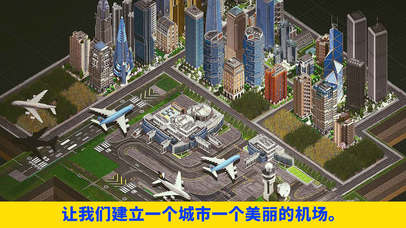 航空城商务™ screenshot 1