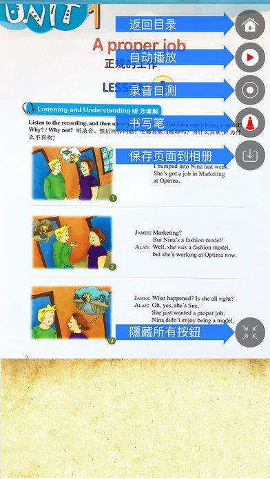 新概念英语青少版英语 3A - 读书派点读学习机出品 screenshot 1