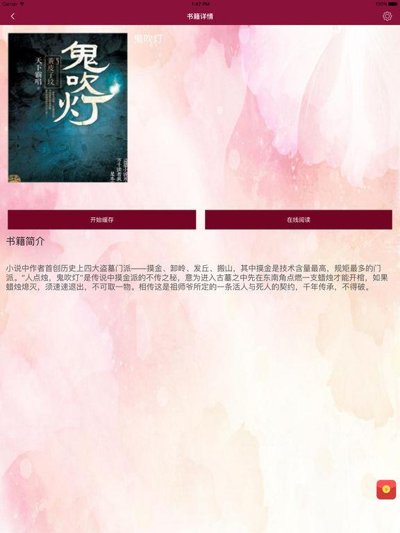 追书小说-电子书阅读器 screenshot 6