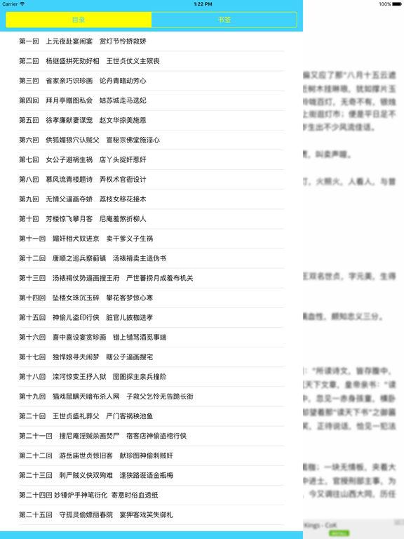 金瓶梅传奇:【古典情色小说无删减】 screenshot 5