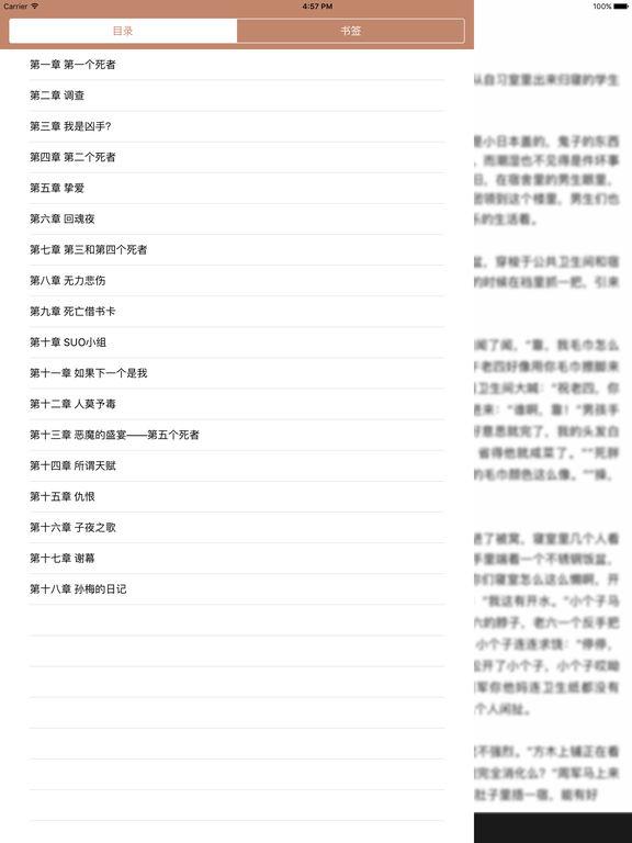 心理罪:雷米著经典畅销心里犯罪学小说 screenshot 6