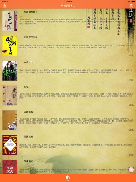 明朝那些事儿:网络热门历史官场小说 screenshot 4