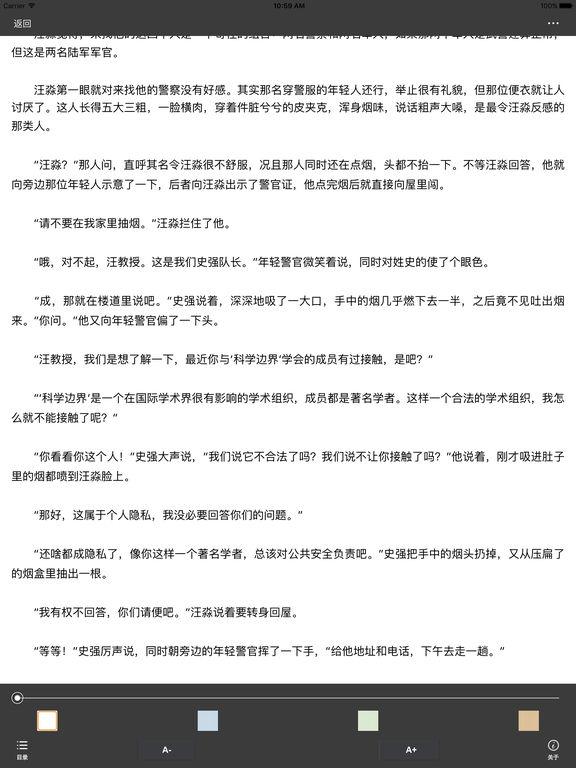 【三体】:刘慈欣科幻巨著 screenshot 5