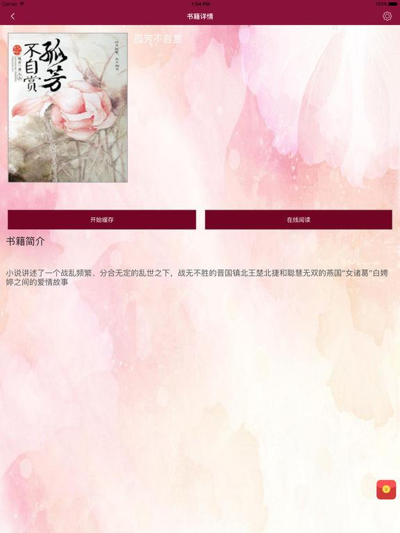 耽美小说-【合集】 screenshot 6