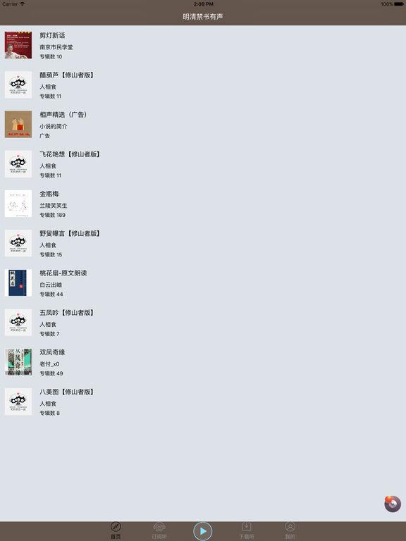 【明清禁书】有声书:中国古代的情与色 screenshot 5