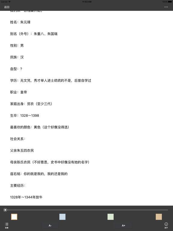 明朝那些事儿:网络热门历史官场小说 screenshot 5