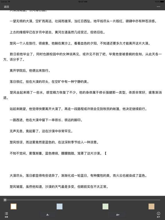 圣墟—辰东 screenshot 7