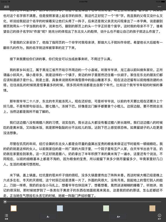 我当阴阳先生那几年:精选都市灵异小说(胆小勿进) screenshot 5