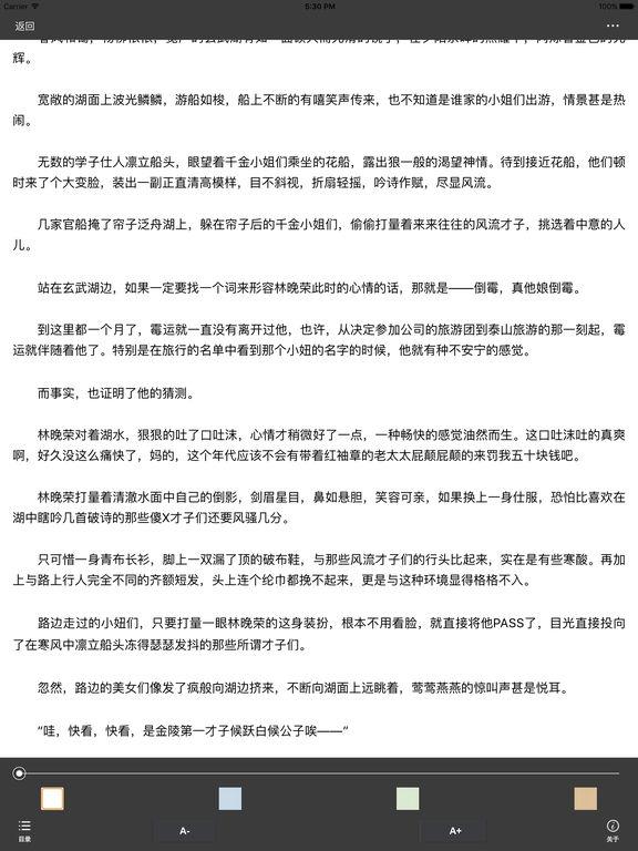 百度风云榜最人气小说精选:免费书城 screenshot 5