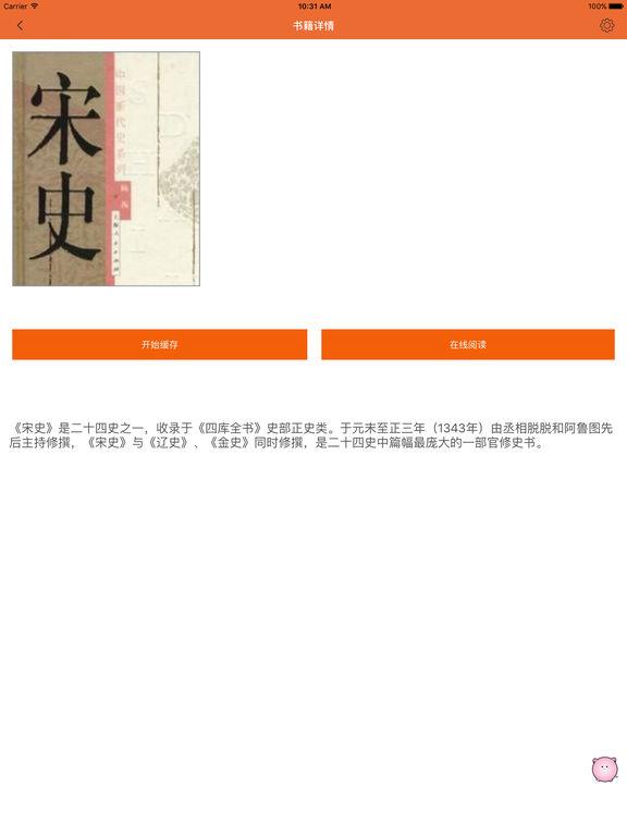 【中国历史丛书】合集—解读中国历史 screenshot 6