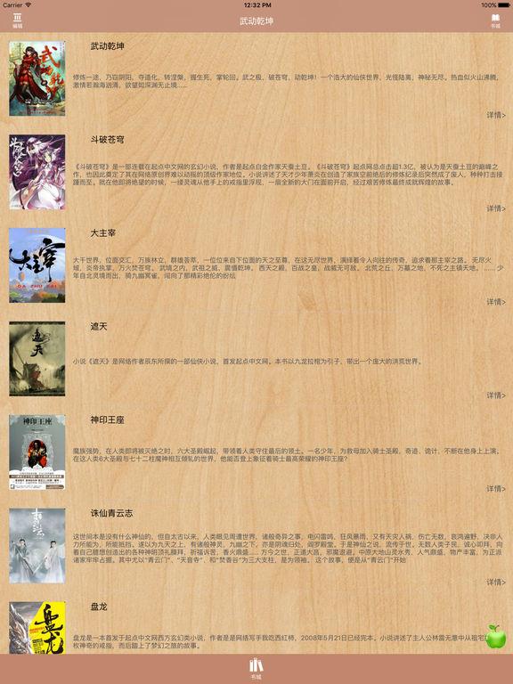 武动乾坤:最火爆网络玄幻小说 screenshot 4
