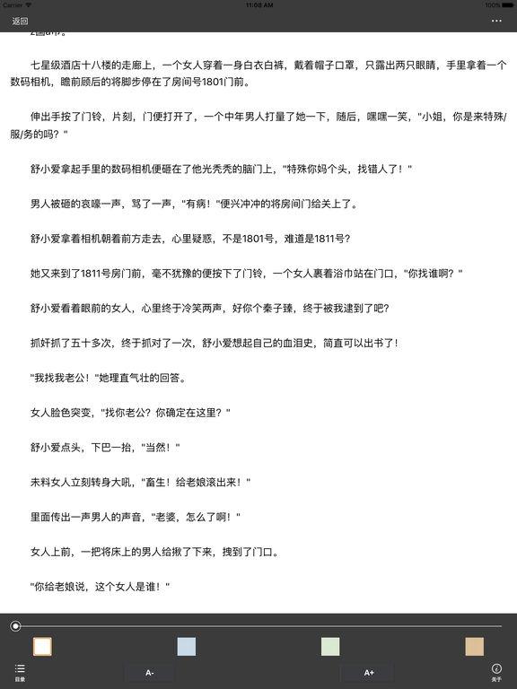 都市豪门总裁文:精选女生言情小说 screenshot 5