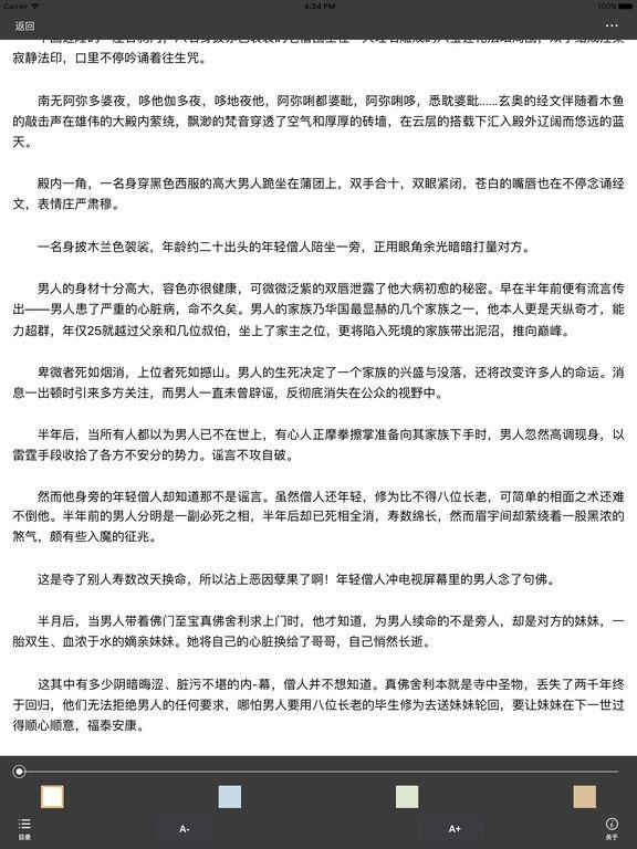 【忽如一夜病娇来】免费小说 screenshot 7