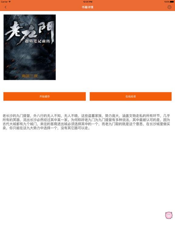 【老九门合集】——九个盗墓世家的传奇故事 screenshot 6