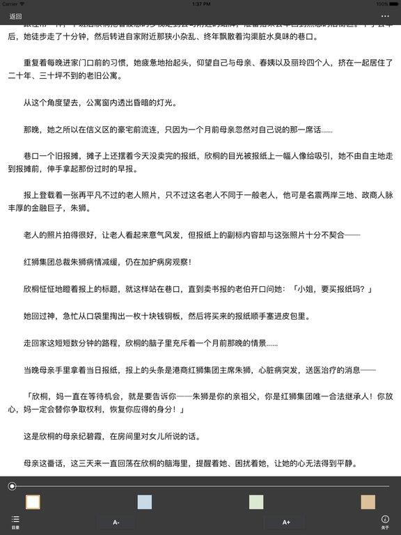 (免费小说) screenshot 7