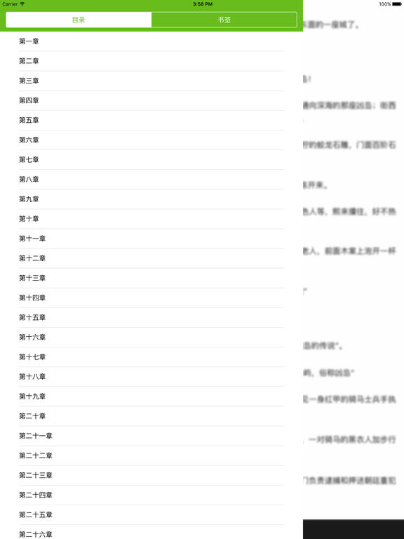 免费武侠小说合集 screenshot 6