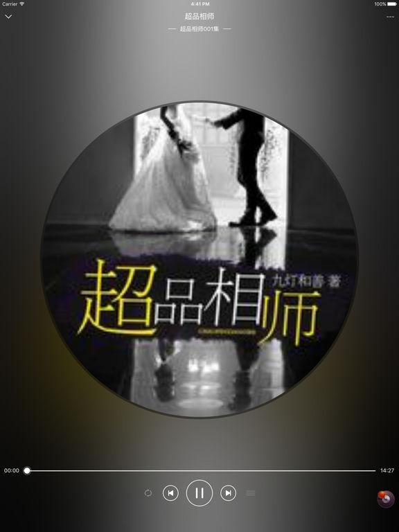 [超品相师]有声书籍:热门励志玄幻小说 screenshot 7