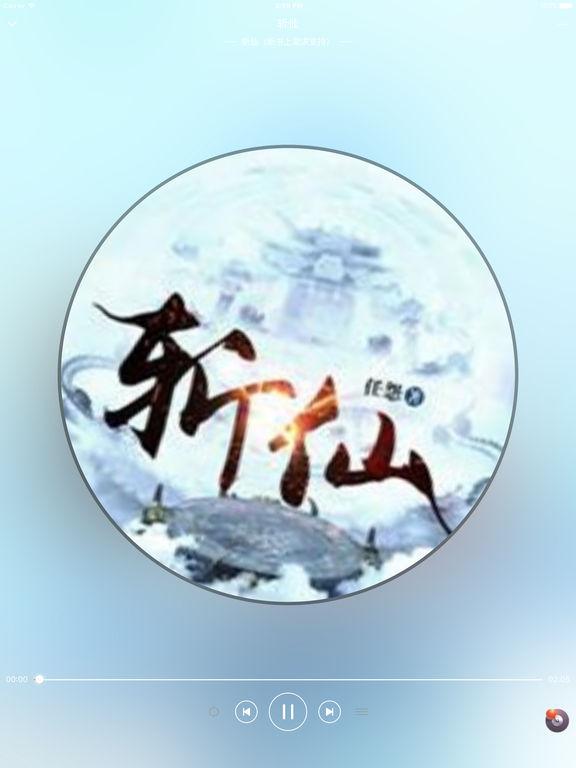 [斩仙] 武侠修仙系列-听书大全 screenshot 7
