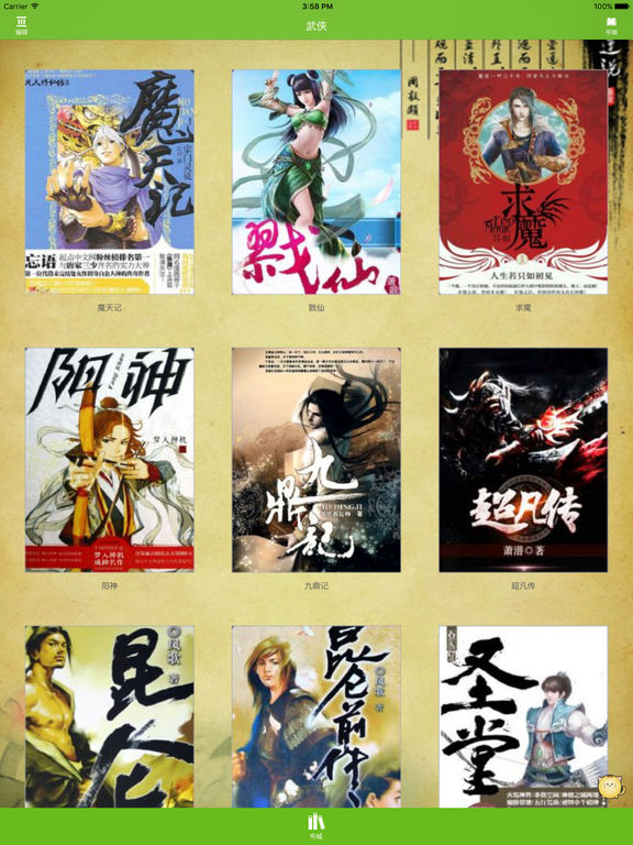 免费武侠小说合集 screenshot 4