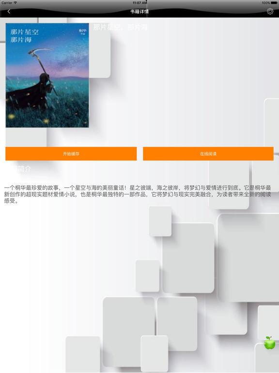 【晋江原创小说】 screenshot 6