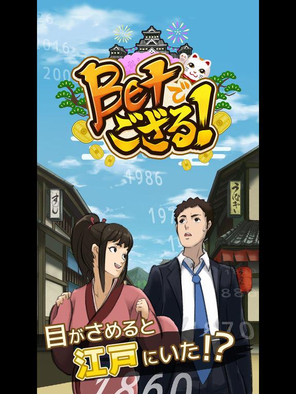 Betでござる!-タイムスリップ系超爽快ギャンブルゲーム- screenshot 6