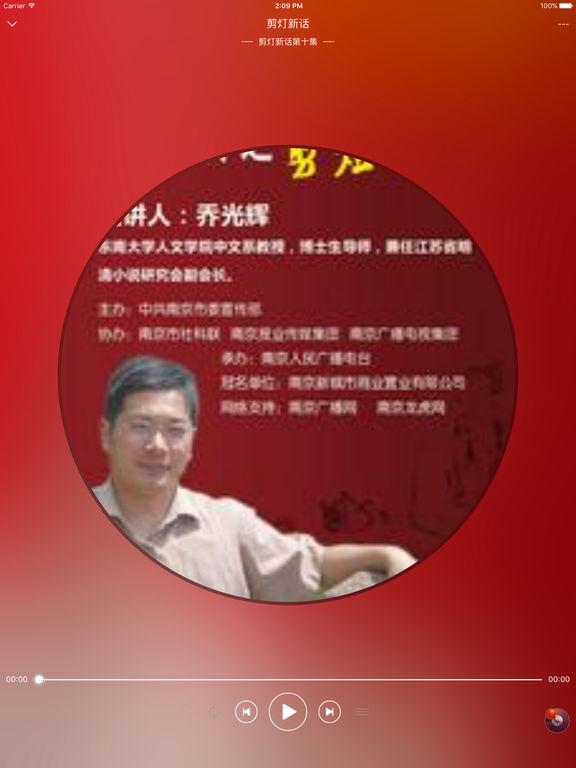 【明清禁书】有声书:中国古代的情与色 screenshot 7