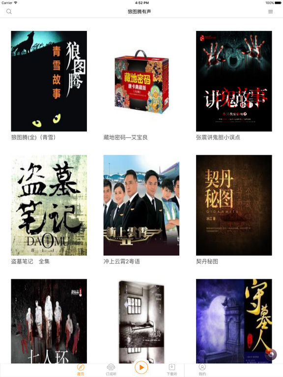 【狼图腾】:姜戎原著,军事冒险[听书] screenshot 5