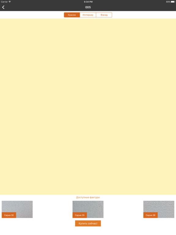 SENECO - фасадные краски и штукатурки screenshot 8