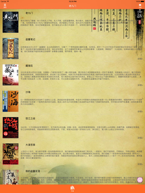 【老九门合集】——九个盗墓世家的传奇故事 screenshot 5