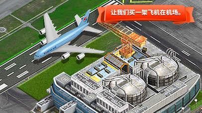 机场城市开发商 screenshot 1