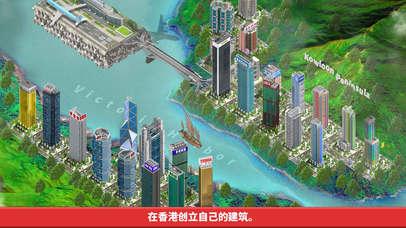 香港大亨™ screenshot 1