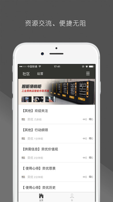 take screenshot iphone 奕优微仓 on the app 1154