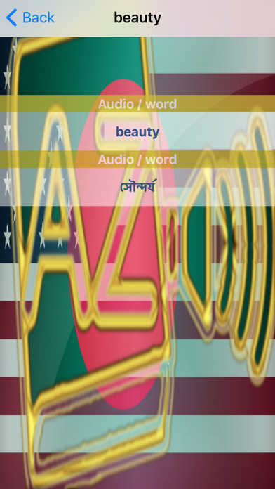 Bengali Dictionary GoldEdition screenshot 5