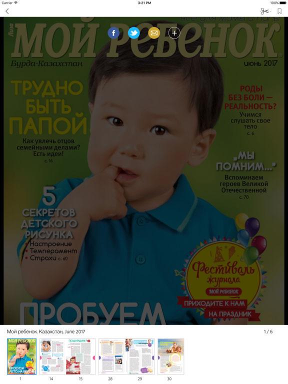 Мой ребенок. Казахстан screenshot 7